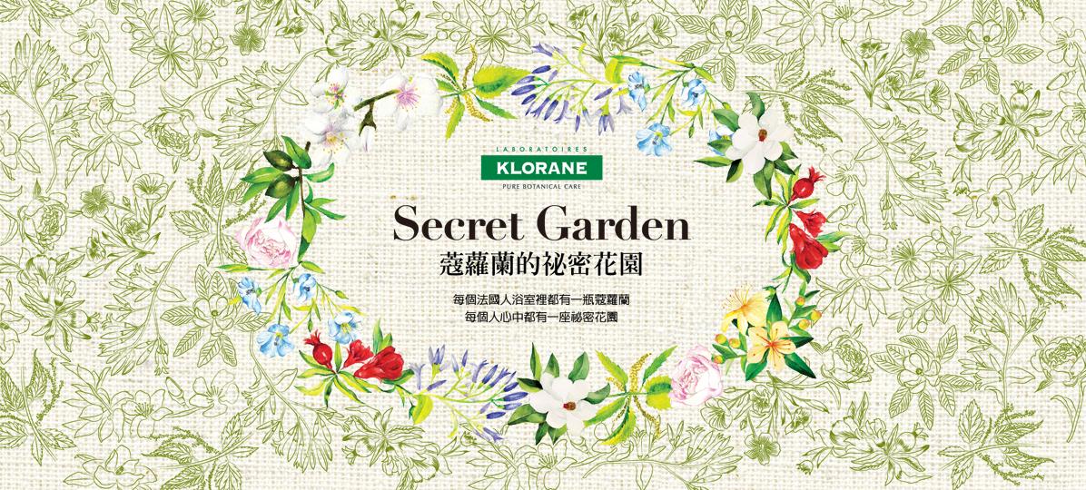 蔻蘿蘭的祕密花園